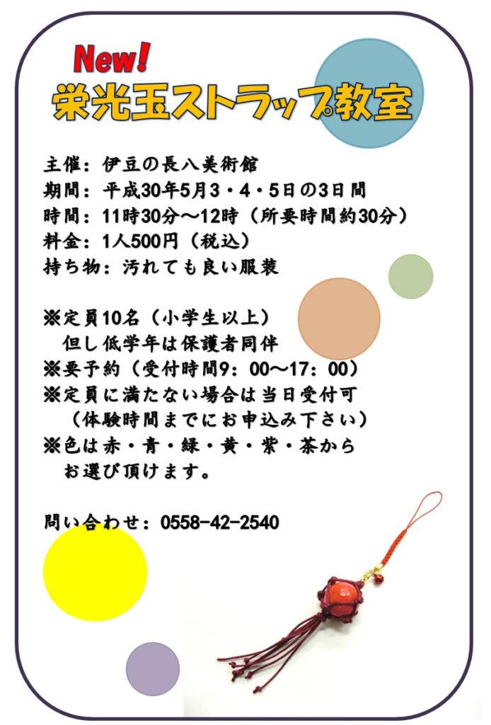 「栄光玉ストラップ教室」が開催されます。