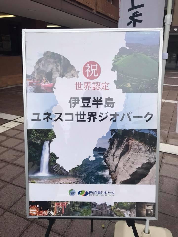 伊豆半島ユネスコ世界ジオパーク認定記念式典が行われました。