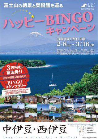 富士山の絶景と美術館を巡る『ハッピーBINGOキャンペーン』開催のお知らせ