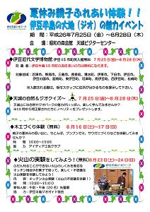 夏休み親子ふれあい体験!!伊豆半島の大地(ジオ)の魅力イベント