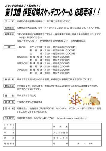 第13回 伊豆松崎スケッチコンクール 作品募集