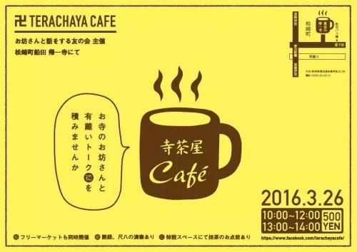 寺茶屋Cafe
