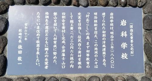 iwashina
