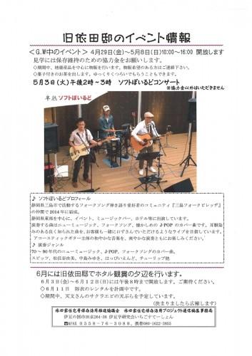 旧依田邸のイベント情報