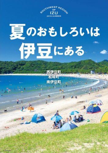 夏のおもしろいは伊豆にある(2016年夏版)