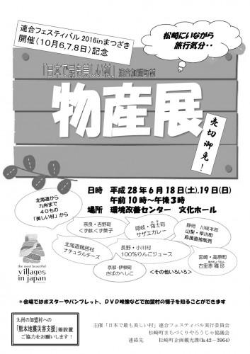 「日本で最も美しい村」連合加盟町村 物産展