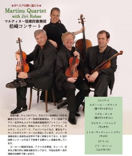 マルティヌー弦楽四重奏団 松崎コンサート