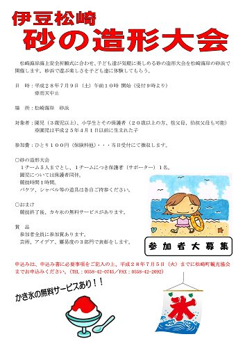 伊豆松崎砂の造形大会