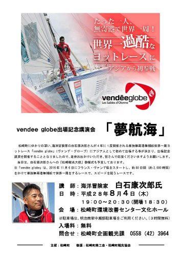vendee globe出場記念講演会 「夢航海」