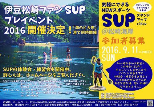 伊豆松崎ファンSUPプレイベント2016開催決定!