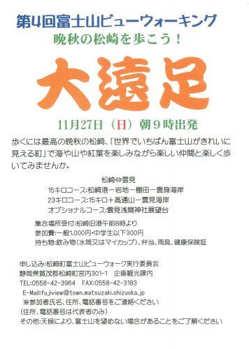 第4回富士山ビューウォーキング 晩秋の松崎を歩こう!大遠足
