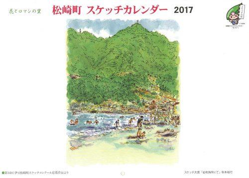 松崎町スケッチカレンダー2017(壁掛け)
