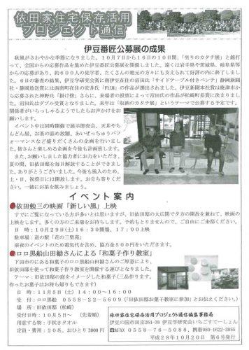 依田家住宅保存活用プロジェクト通信