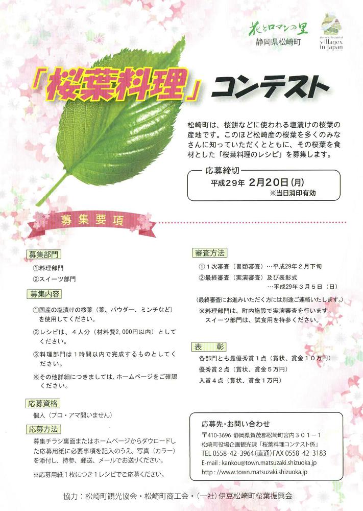 桜葉料理コンテストの募集が始まりました。