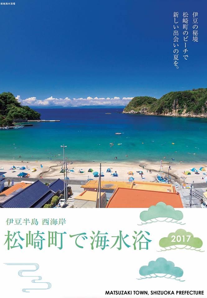 「松崎町で海水浴!2017」パンフレットが完成しました。