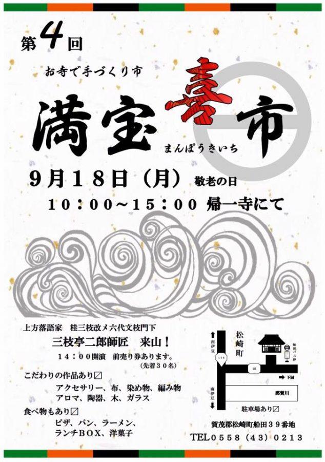 9月18日(月)「お寺で手づくり市 満宝喜市」が開催されます。