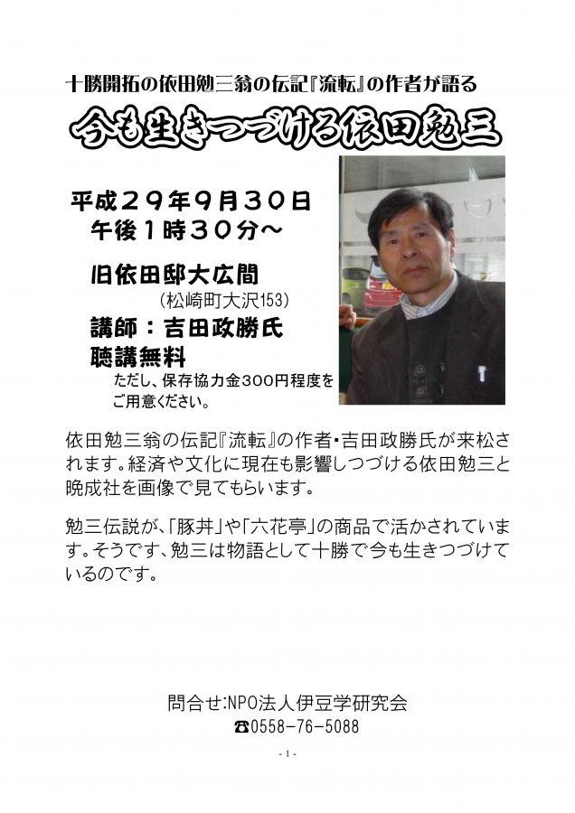 9/30(土)吉田政勝氏「今も生きつづける依田勉三」講演会が開催されます。