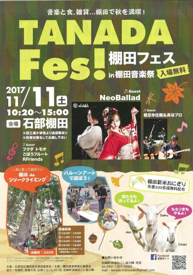 """11月11日(土)""""棚田フェス in 棚田音楽祭""""が開催されます。"""
