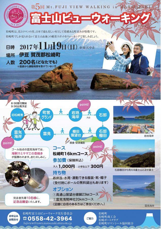 """11/19(日)""""富士山ビューウォーキング""""が開催されます。"""