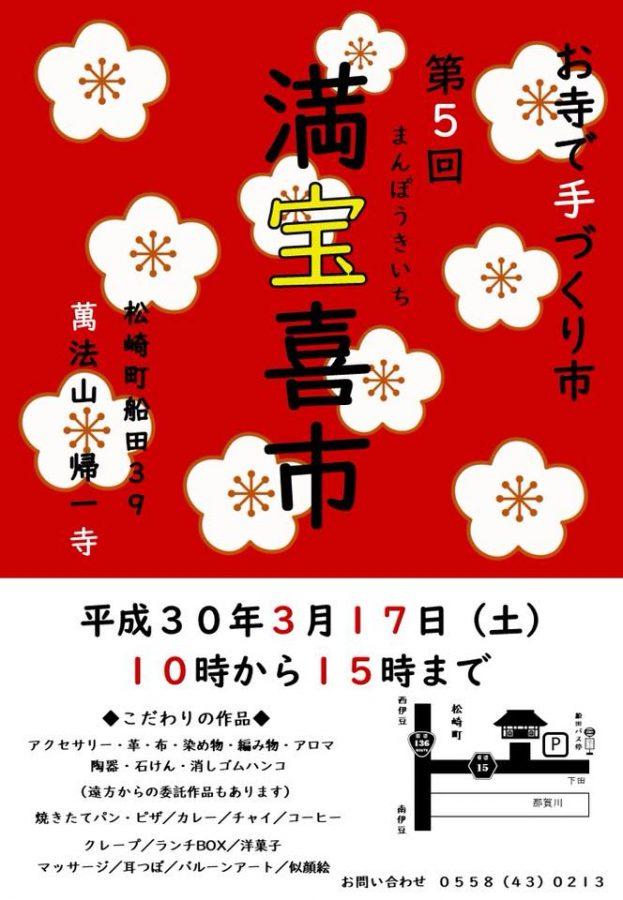 """3/17(土)""""満宝喜市""""が開催されます。"""