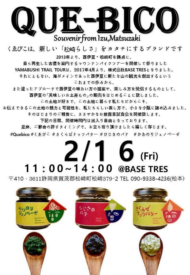 2月16日 QUE-BICOのお披露目試食会を開催します。