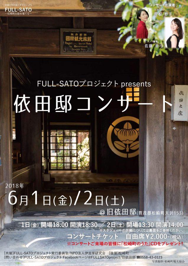 6/1(金)2(土)「FULL-SATOプロジェクト presents 依田邸コンサート」が開催されます。