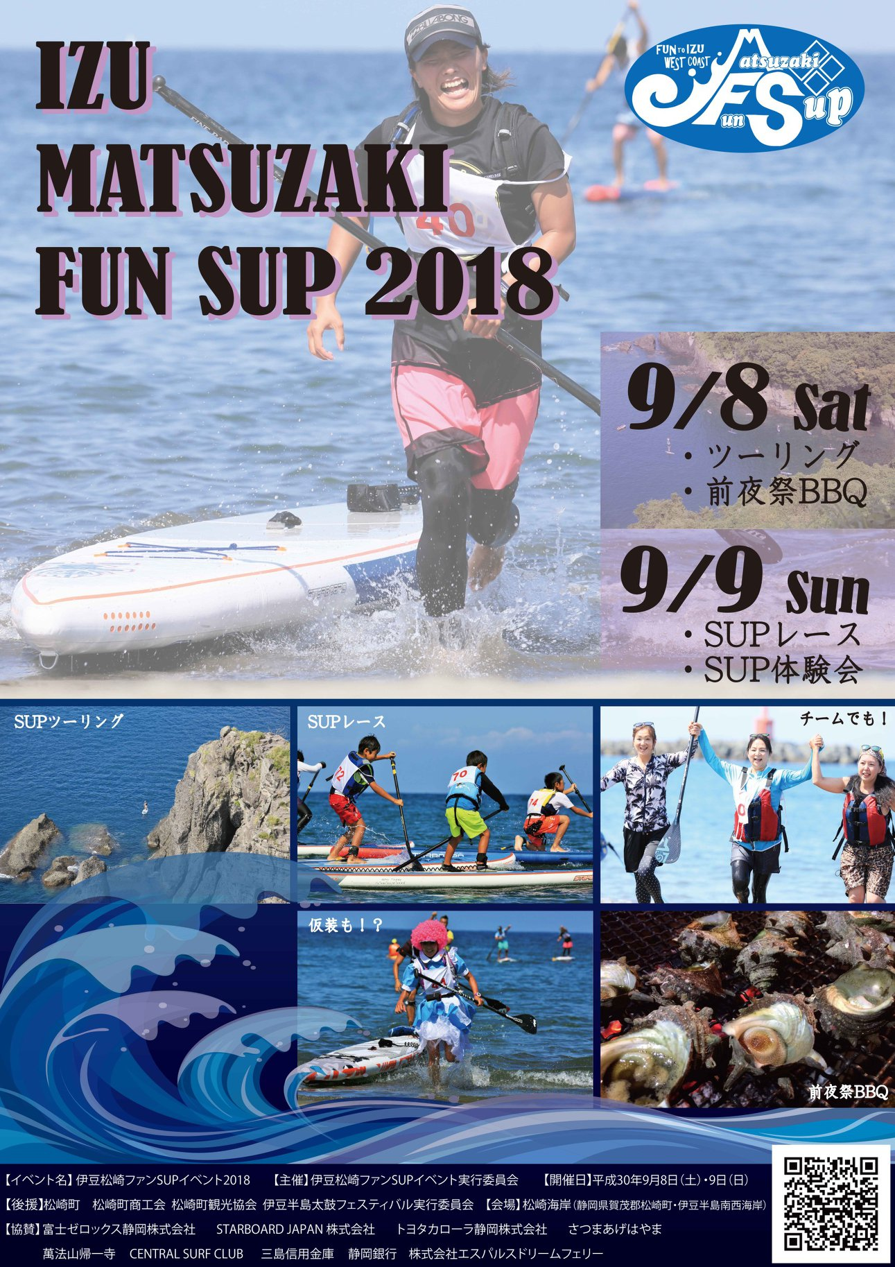 【伊豆松崎ファンSUPイベント2018】9月8、9日に開催されます!