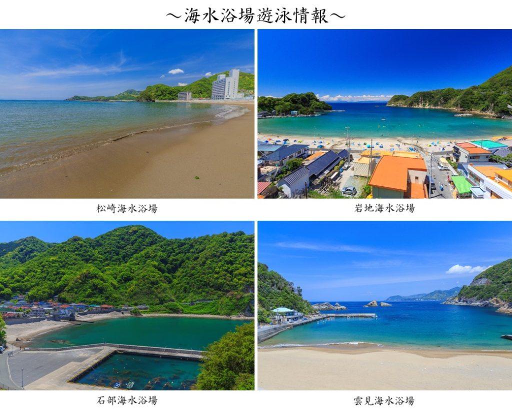 【海水浴場遊泳情報】平成30年8月19日(日)午前9時00分現在