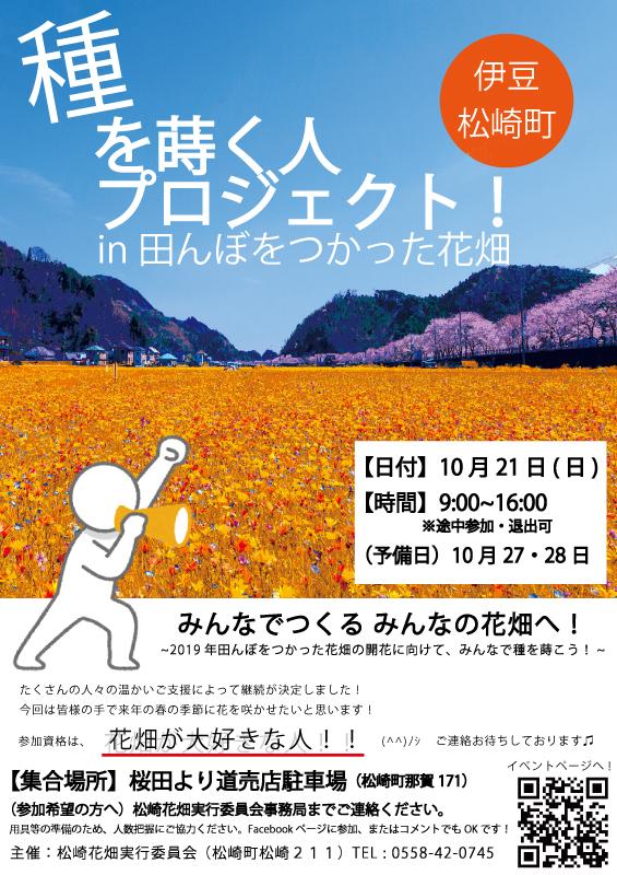 【花畑 種を蒔くプロジェクト】10月21日を開催いたします。