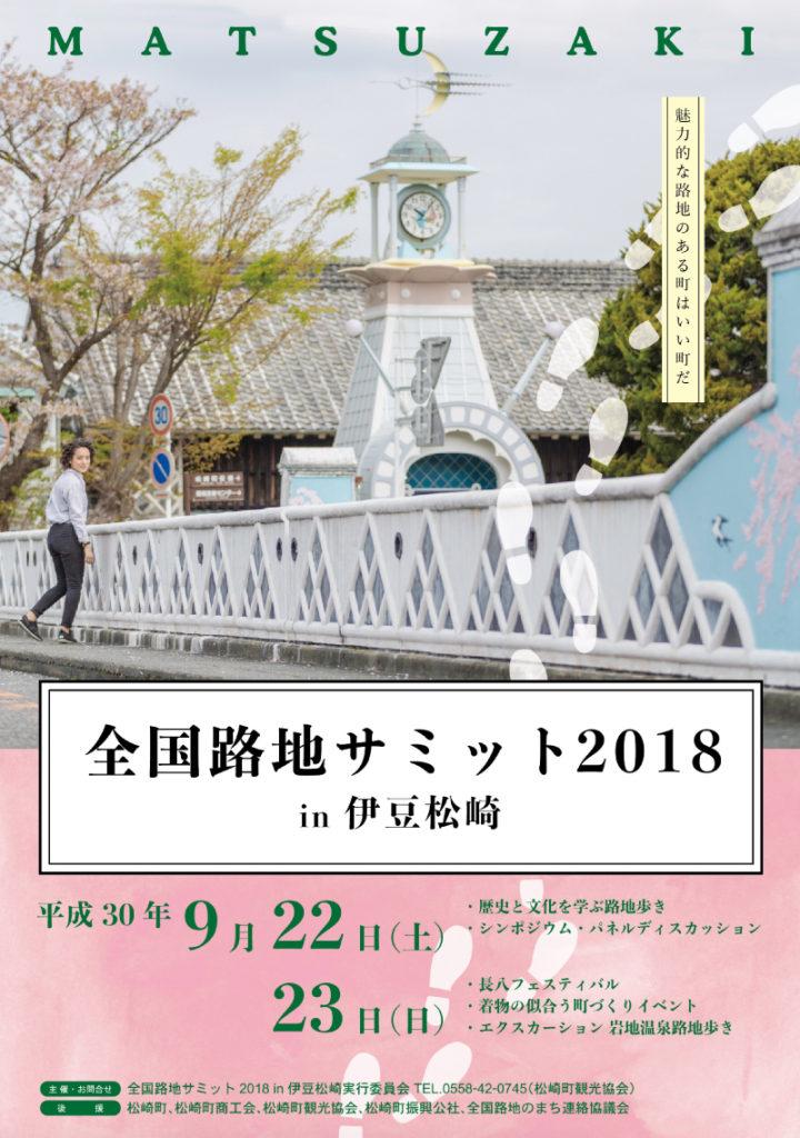 【全国路地サミット2018 in 伊豆松崎】参加者募集中!!