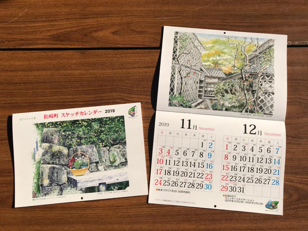 【松崎町スケッチカレンダー2019】販売中です!