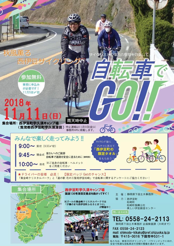 【11月11日】西伊豆サイクリングイベント開催