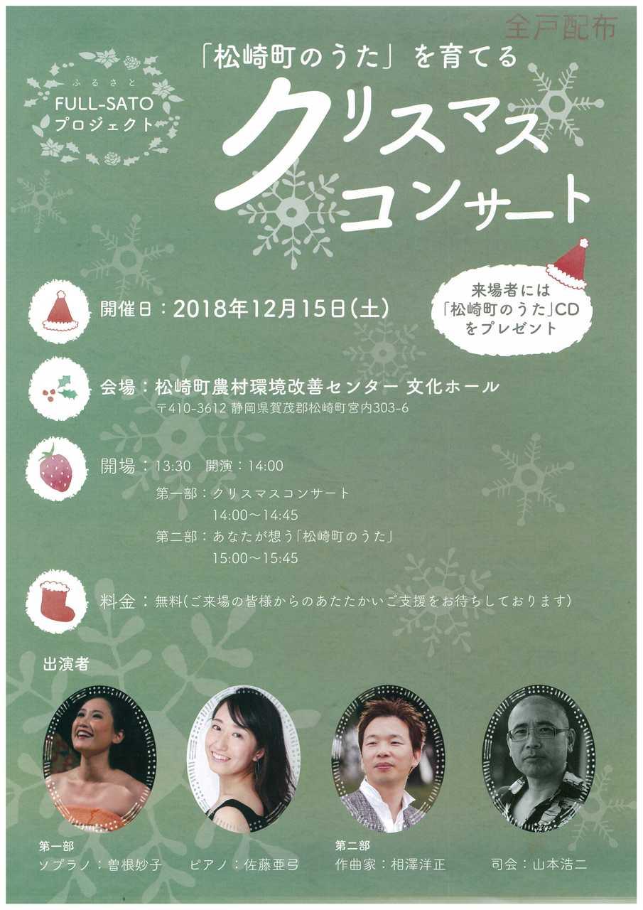 【CDプレゼントもあり♪】クリスマスコンサートを楽しもう!
