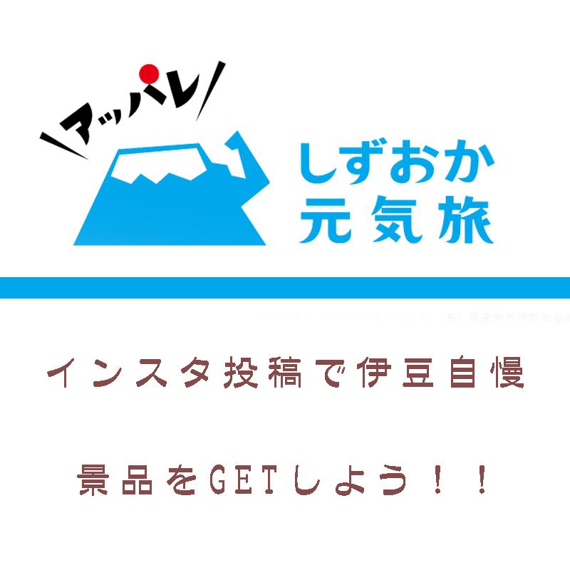 【インスタ投稿で伊豆自慢】景品をGETしよう!!