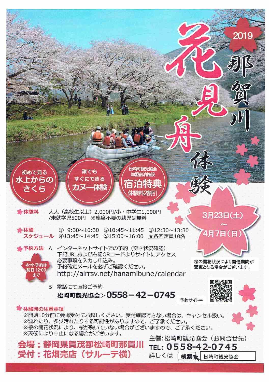 【水上お花見】那賀川で花見舟開催