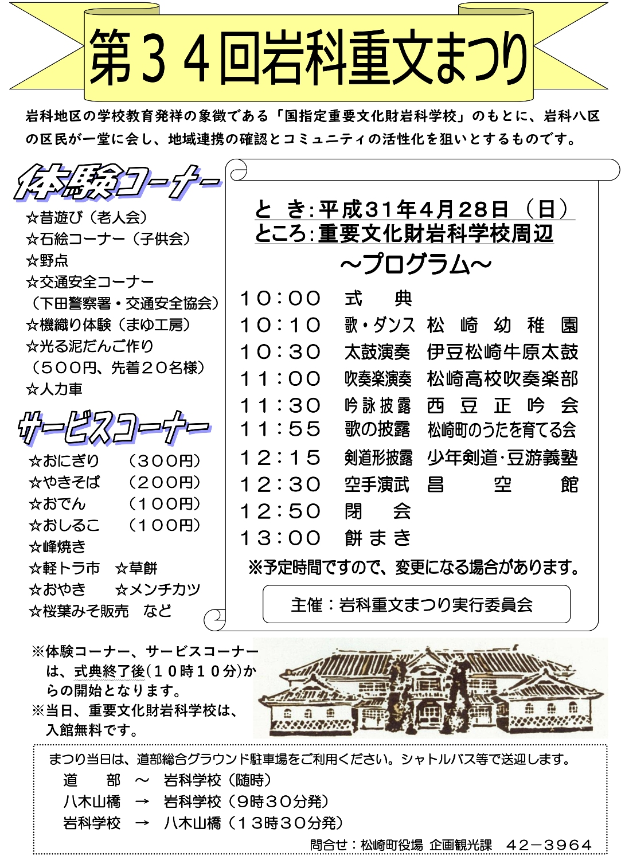 【GWイベント】第34回岩科重文まつり