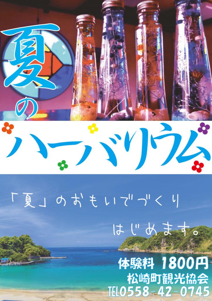 【夏のハーバリウム】始めます!
