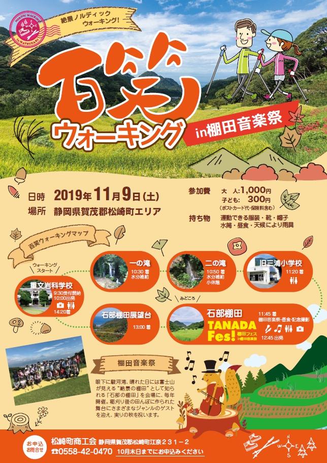 百笑ウォーキングin棚田音楽祭!!