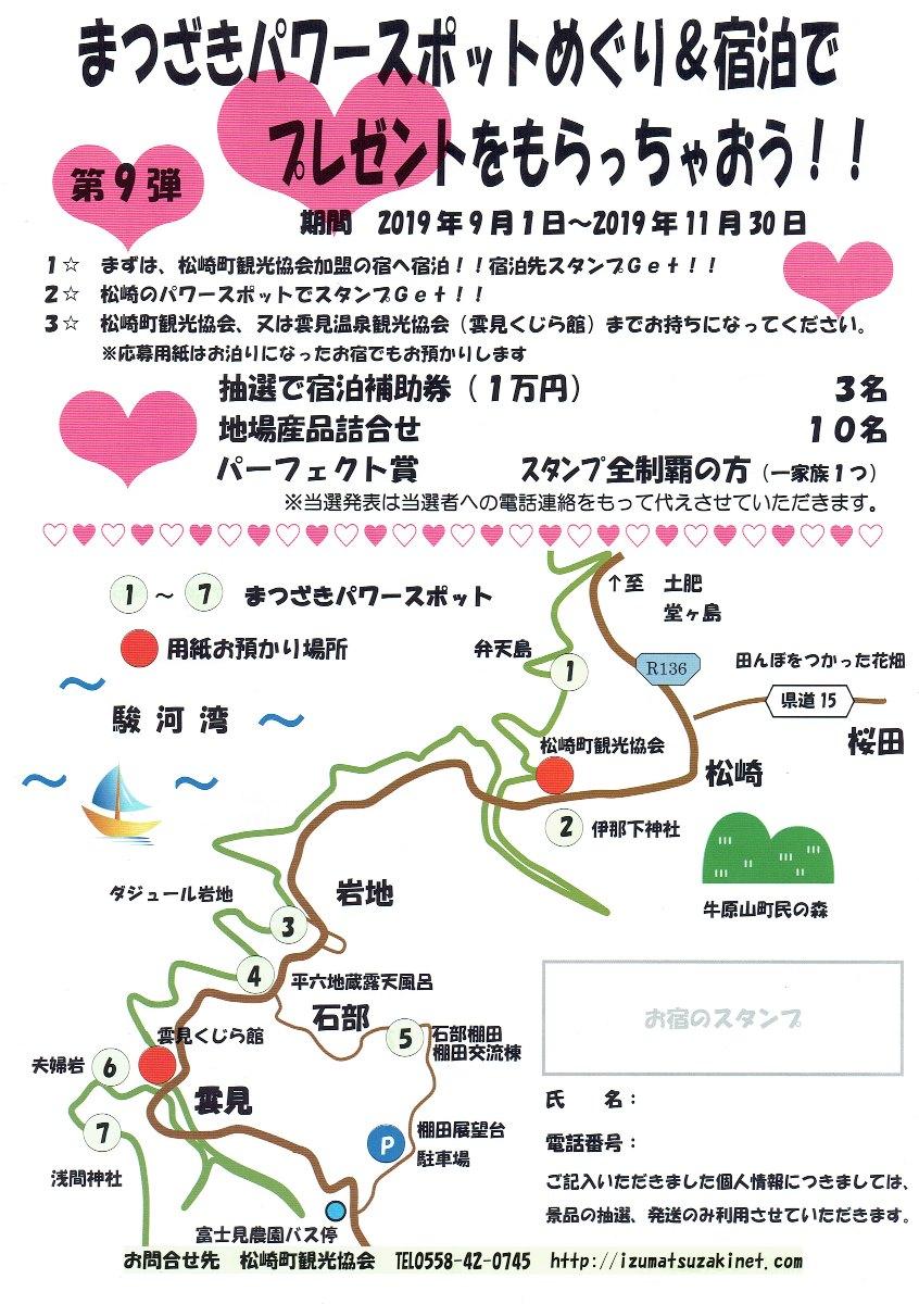 【イベント情報】パワースポット巡りでプレゼントゲット!