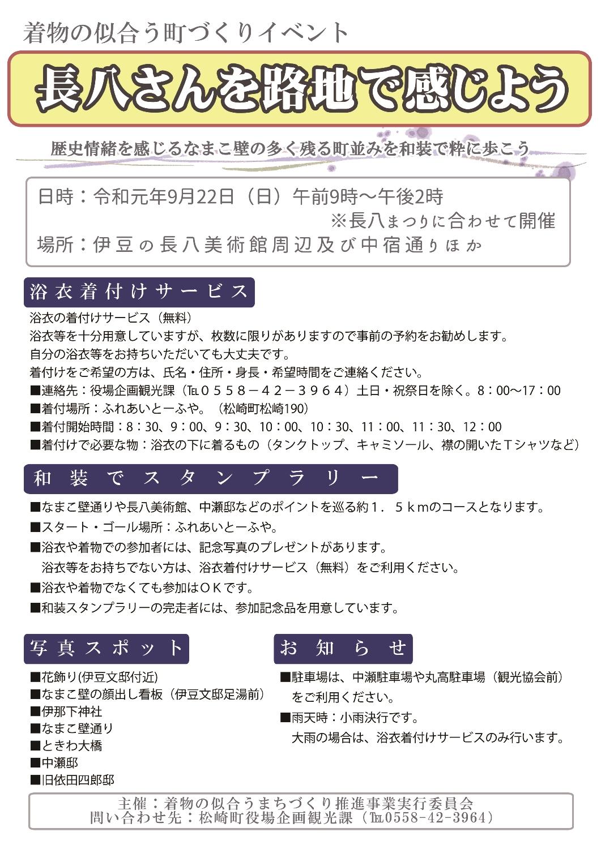 【9月22日(日)】着物の似合うまちづくりイベント