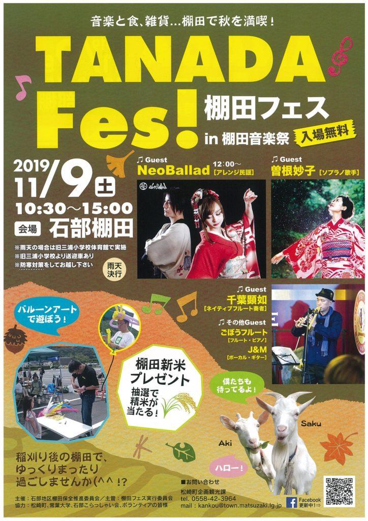 11月9日(土)石部の棚田で棚田フェスin音楽祭が開催されます。