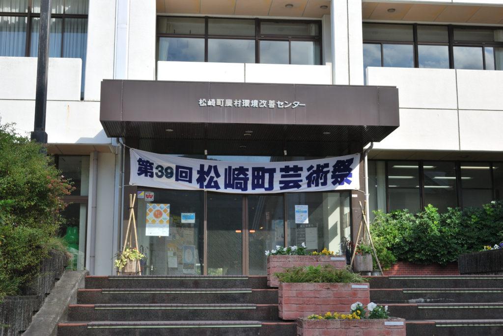 「第39回松崎町芸術祭」