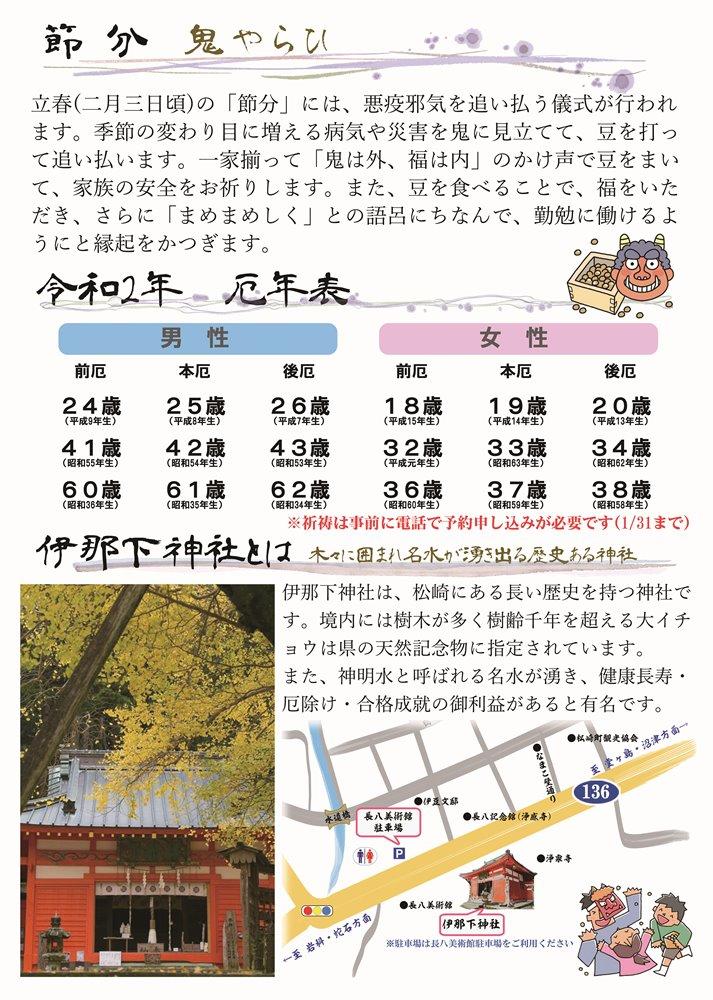 【鬼やらひ】松崎町の節分祭