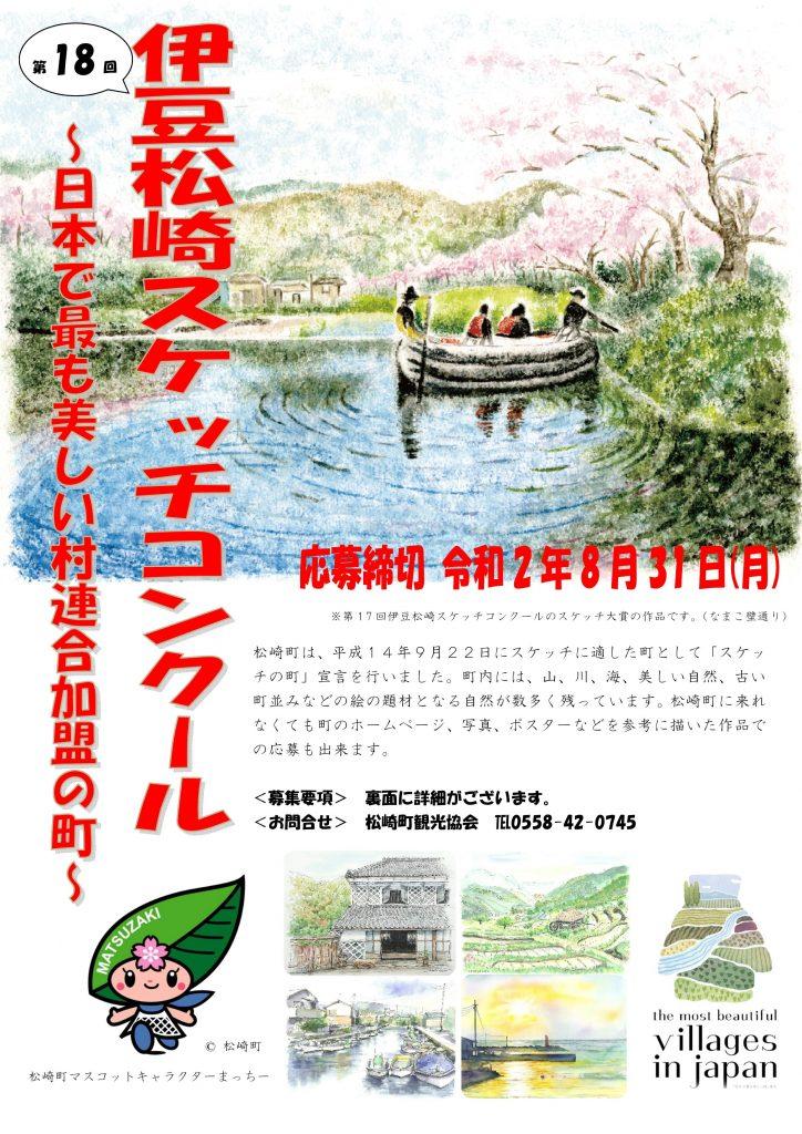 【伊豆松崎スケッチコンクール】8/31までスケッチ作品募集中です。