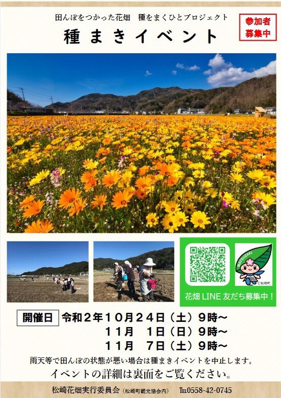 「田んぼをつかった花畑」種まきイベントの開催のお知らせ