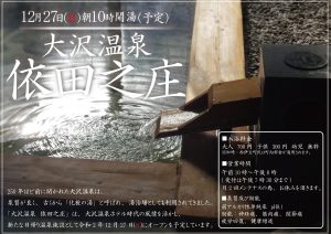 「大沢温泉 依田之庄」令和2年12月27日(日)オープン予定