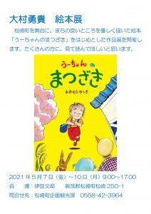 「大村勇貴 絵本展」を開催します!