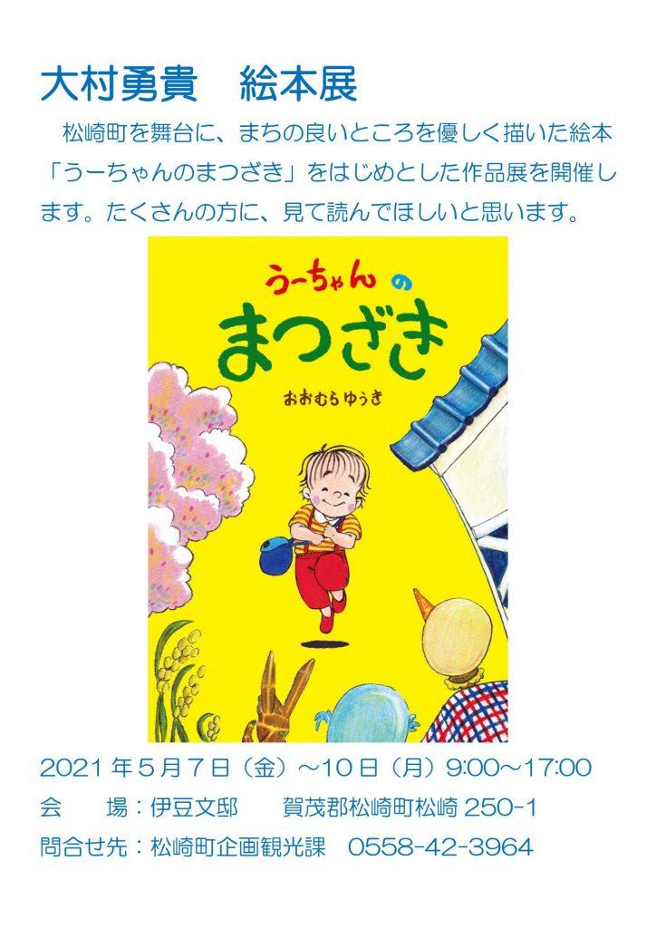 【大村勇貴 絵本展】開催中(5/7~10)