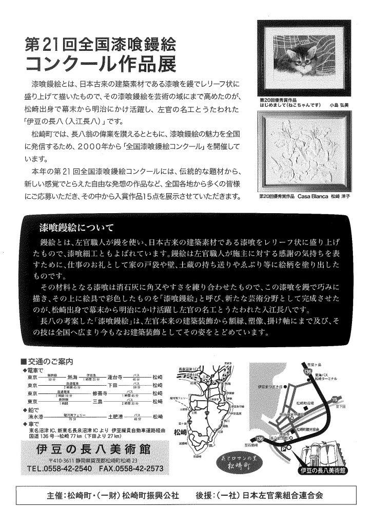 「全国漆喰鏝絵コンクール作品展」展示期間変更のお知らせ