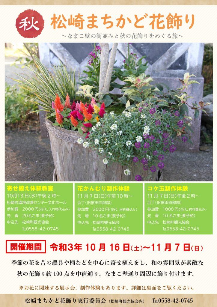 松崎まちかど花飾り(10/16~11/7)